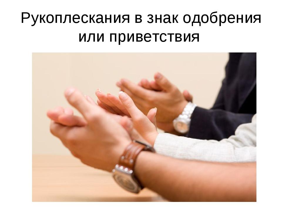 Рукоплескания в знак одобрения или приветствия
