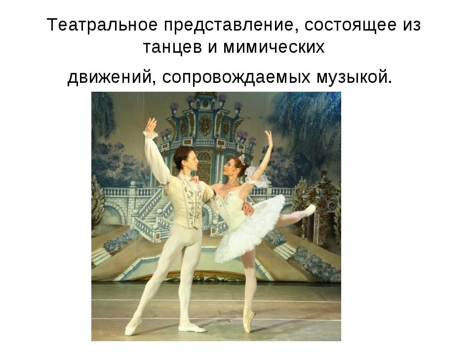 Театральное представление, состоящее из танцев и мимических движений, сопрово...