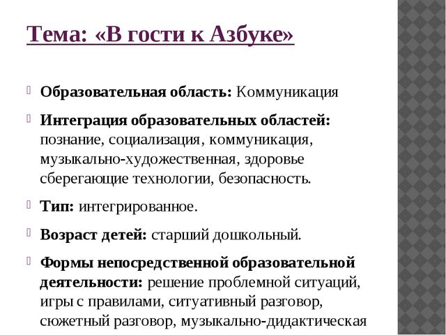 Тема: «В гости к Азбуке» Образовательная область: Коммуникация Интеграция обр...