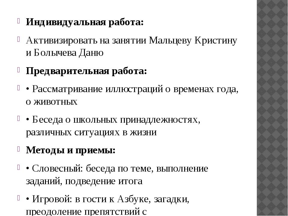 Индивидуальная работа: Активизировать на занятии Мальцеву Кристину и Болычева...