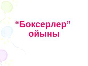 """Боксерлер"" ойыны"