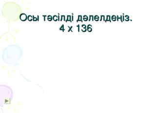 Осы тәсілді дәлелдеңіз. 4 х 136