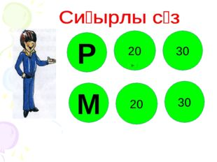 Р М 20 30 20 30