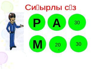 Р М А 30 20 30