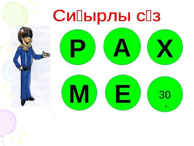 Р М А 30 Е Х
