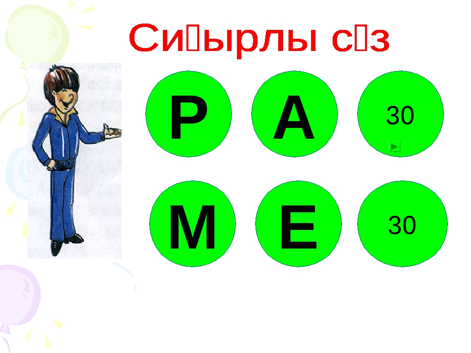Р М А Е 30 30