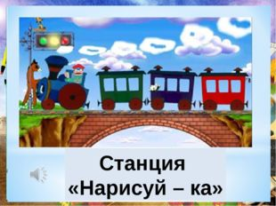 Станция «Нарисуй – ка»