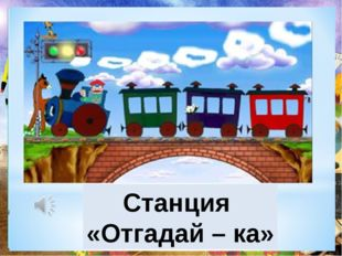 Станция «Отгадай – ка»
