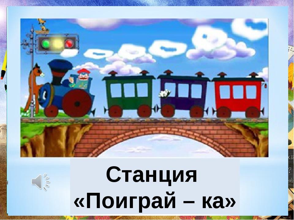 Станция «Поиграй – ка»