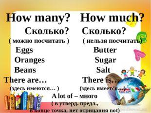 How many? How much? Сколько? Сколько? ( можно посчитать ) ( нельзя посчитать