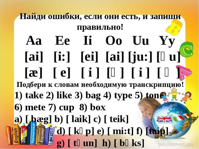 Найди ошибки, если они есть, и запиши правильно! Aa Ee Ii Oo Uu Yy [ai] [i:]...