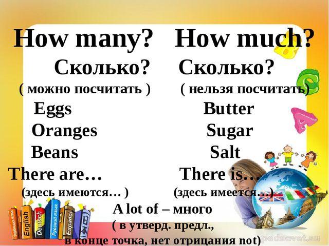 How many? How much? Сколько? Сколько? ( можно посчитать ) ( нельзя посчитать...