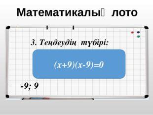 Математикалық лото 6. Теңдеудің неше түбірі бар. 2 х(х+3)= 0