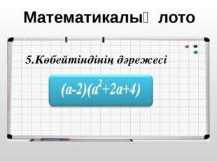 х2-1,44= 0 2) х2-361=0 Теңдеуді шеш: 532 -272= 1-деңгей: 2-деңгей: Есепте: 3