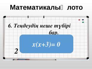 (3х2 -5у)(3х2 +5у) = (с2+е2)(е2 –с2 ) = (а4 -3)(а4 +3) = (у+3х)(у-3х) = (1,2