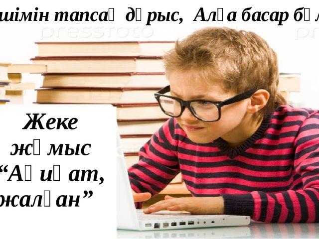 """""""Ақиқат, жалған""""- 2 мин"""