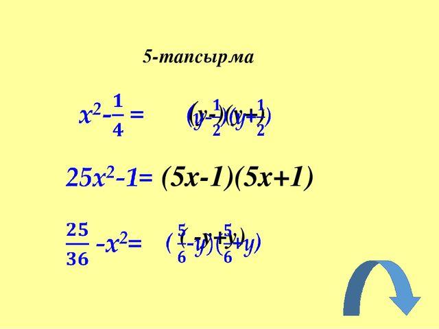 (ха-3ув)(ха +3ув) х2а-9у2в 6-тапсырма