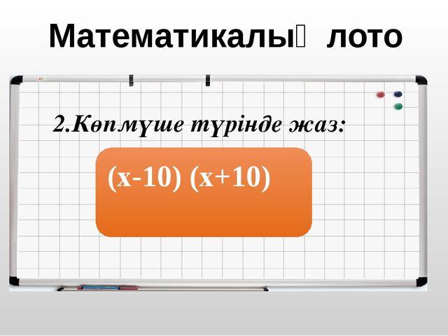 Математикалық лото 5.Көбейтіндінің дәрежесі 3