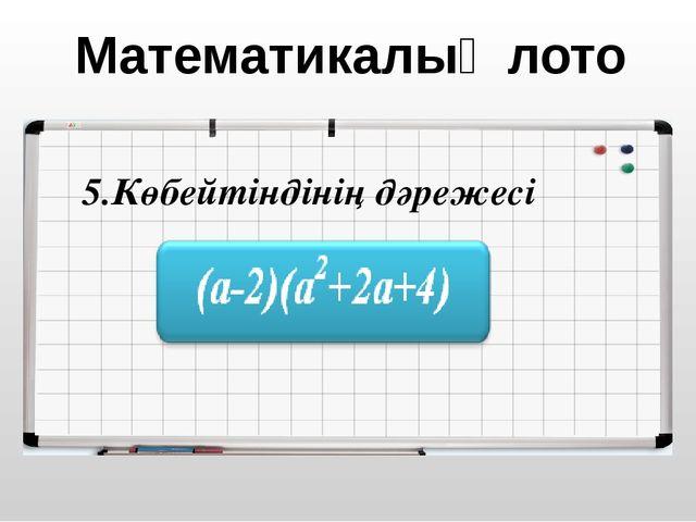 х2-1,44= 0 2) х2-361=0 Теңдеуді шеш: 532 -272= 1-деңгей: 2-деңгей: Есепте: 3...
