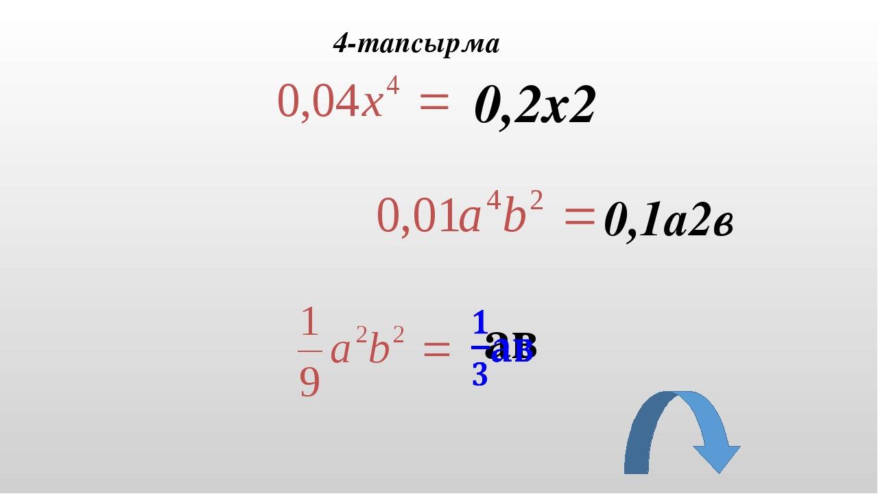 (5x-1)(5x+1) 5-тапсырма
