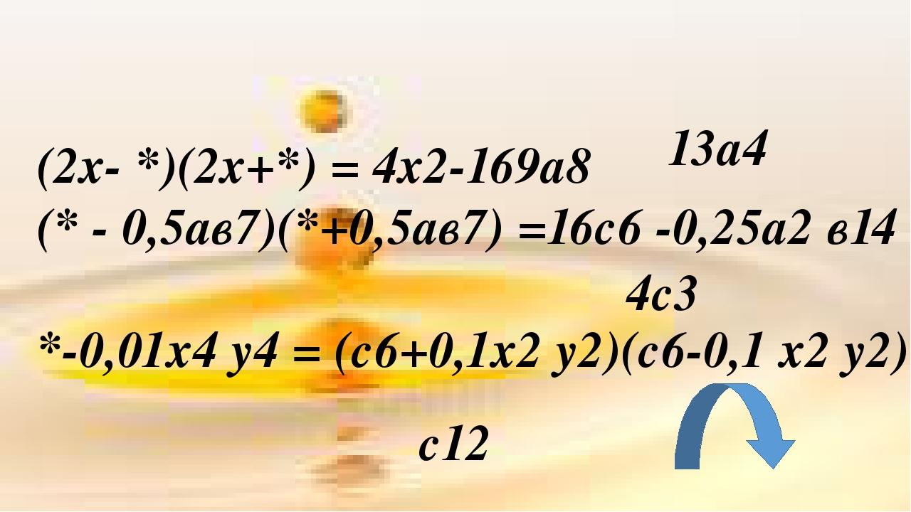 Математикалық лото 1.Амалды орында : k2-t2