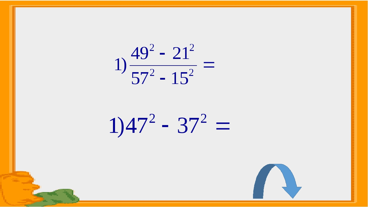 Математикалық лото 3. Теңдеудің түбірі: -9; 9 (х+9)(х-9)=0
