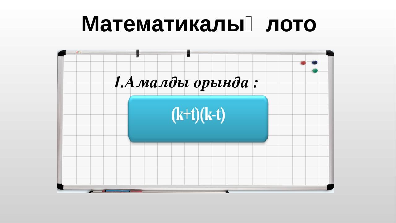 Математикалық лото 4. Көпмүшенің дәрежесі 2