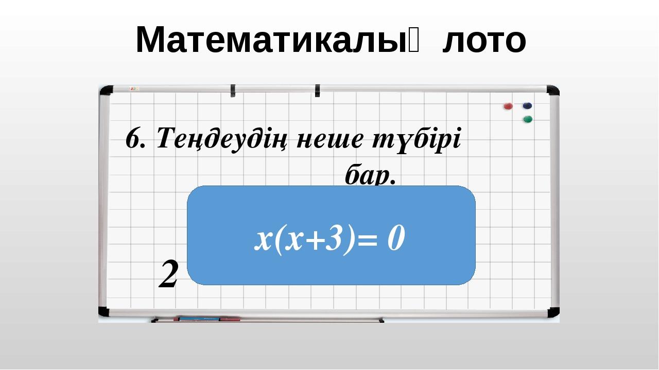(3х2 -5у)(3х2 +5у) = (с2+е2)(е2 –с2 ) = (а4 -3)(а4 +3) = (у+3х)(у-3х) = (1,2...