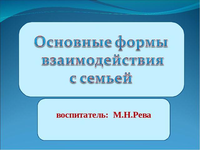 воспитатель: М.Н.Рева