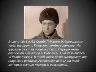 В июле 1941 года Семён Гудзенко добровольцем ушёл на фронт. Получил тяжёлое р