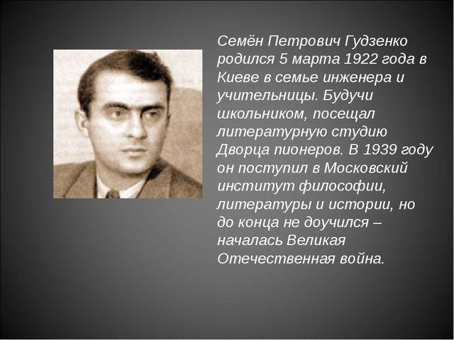 Семён Петрович Гудзенко родился 5 марта 1922 года в Киеве в семье инженера и...