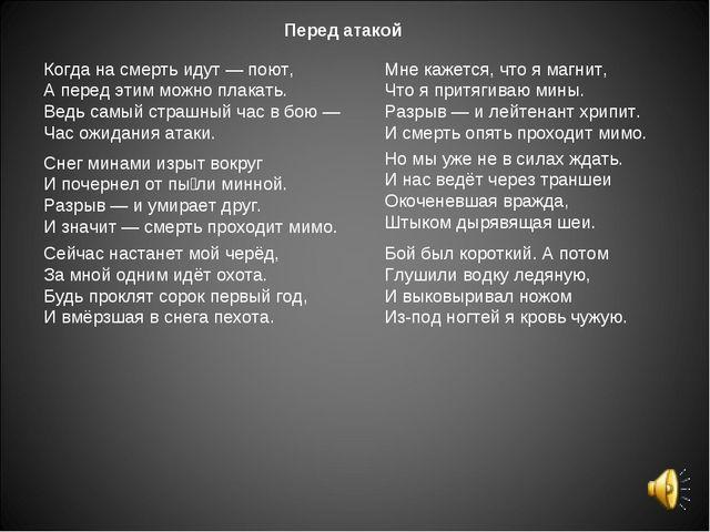Когда на смерть идут— поют, А перед этим можно плакать. Ведь самый страшный...