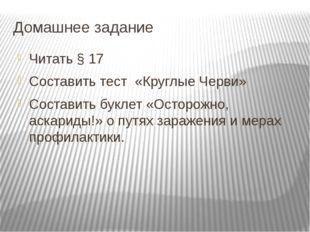 Домашнее задание Читать § 17 Составить тест «Круглые Черви» Составить буклет