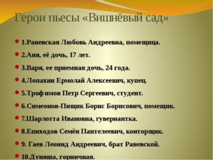 Герои пьесы «Вишнёвый сад» 1.Раневская Любовь Андреевна, помещица. 2.Аня, её