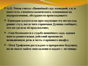 А.П. Чехов считал «Вишнёвый сад» комедией, т.к. в пьесе есть элементы комиче