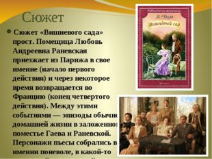 Сюжет Сюжет «Вишневого сада» прост. Помещица Любовь Андреевна Раневская прие