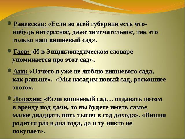 Раневская: «Если во всей губернии есть что-нибудь интересное, даже замечател...