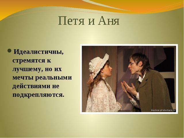 Петя и Аня Идеалистичны, стремятся к лучшему, но их мечты реальными действиям...