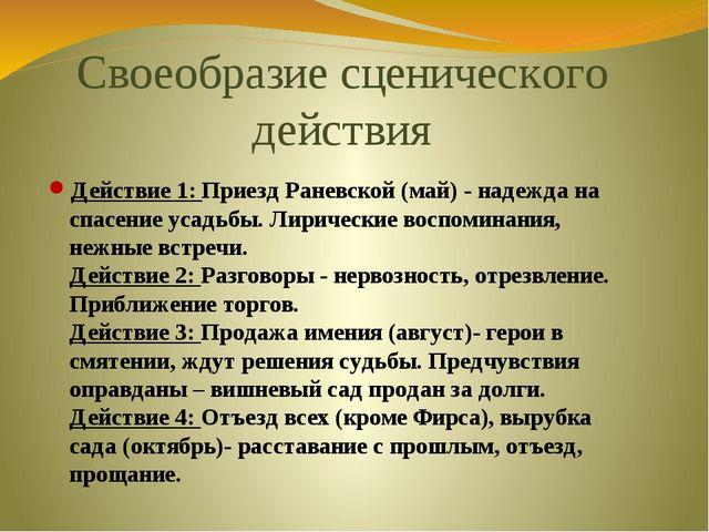 Своеобразие сценического действия Действие 1: Приезд Раневской (май) - надежд...