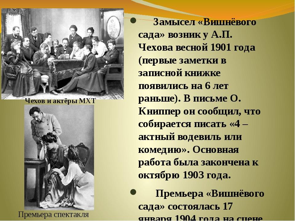 Замысел «Вишнёвого сада» возник у А.П. Чехова весной 1901 года (первые замет...