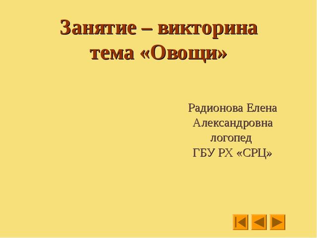 Занятие – викторина тема «Овощи» Радионова Елена Александровна логопед ГБУ Р...