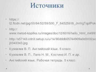 Источники https://t2.ftcdn.net/jpg/00/64/52/59/500_F_64525918_JnrVgTqpfPokOUa
