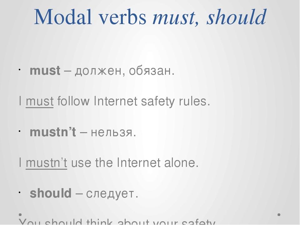 Modal verbs must, should must – должен, обязан. I must follow Internet safety...