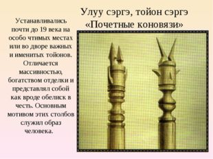 Улуу сэргэ, тойон сэргэ «Почетные коновязи» Устанавливались почти до 19 века