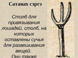 Сатанах сэргэ Столб для привязывания лошадей, столб, на которых оставлены суч
