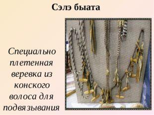 Сэлэ быата Специально плетенная веревка из конского волоса для подвязывания ж