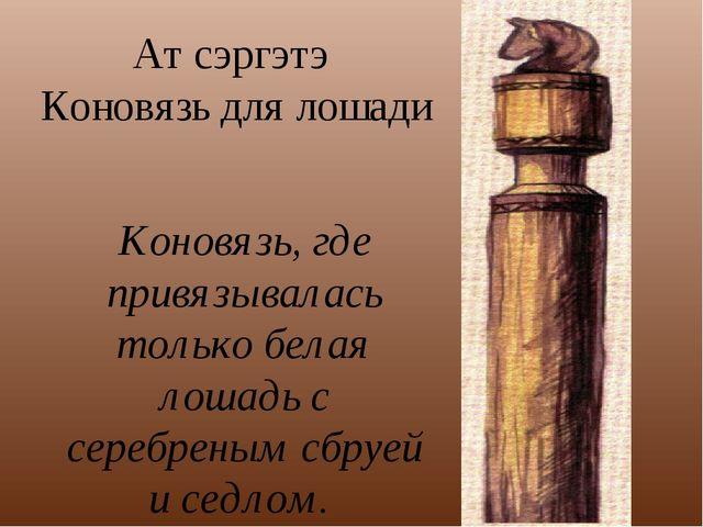Ат сэргэтэ Коновязь для лошади Коновязь, где привязывалась только белая лошад...