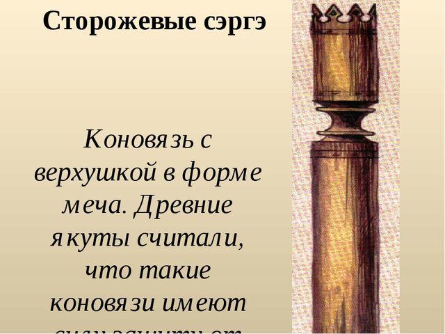 Сторожевые сэргэ Коновязь с верхушкой в форме меча. Древние якуты считали, чт...