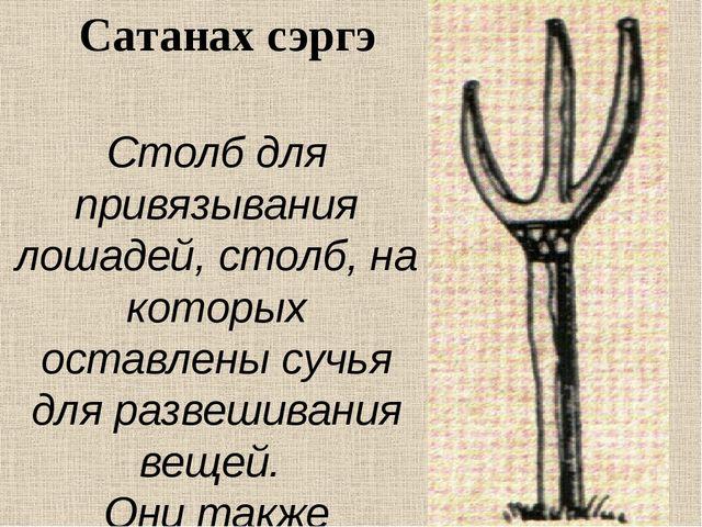 Сатанах сэргэ Столб для привязывания лошадей, столб, на которых оставлены суч...