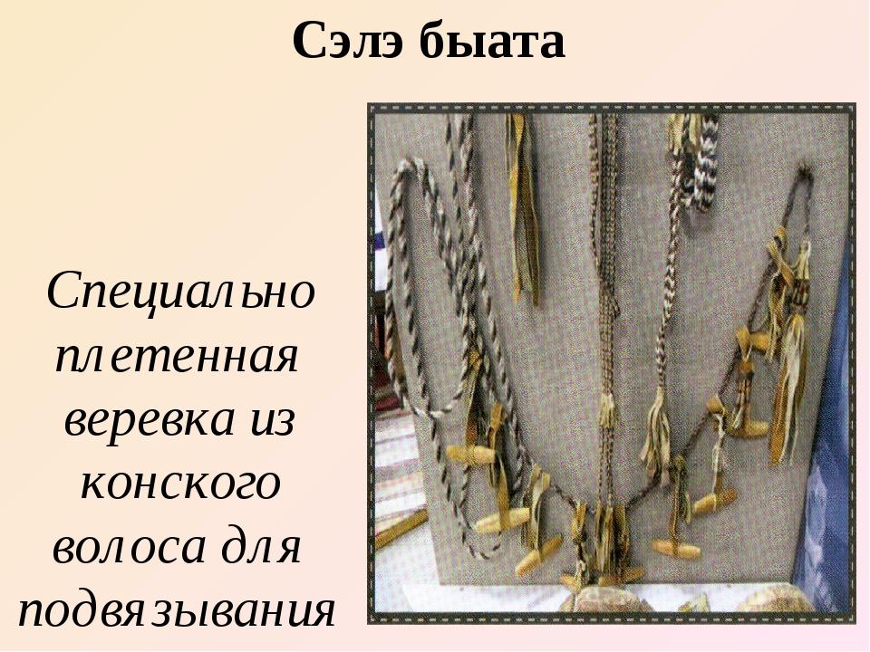 Сэлэ быата Специально плетенная веревка из конского волоса для подвязывания ж...